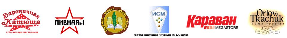 Логотипы клиентов компании Киев сервис